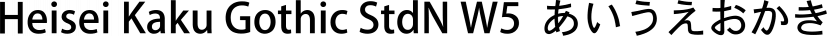 Heisei Kaku Gothic StdN W5 font family by Adobe
